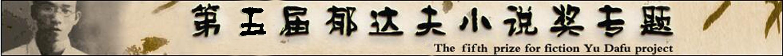 第五屆郁達夫小說獎