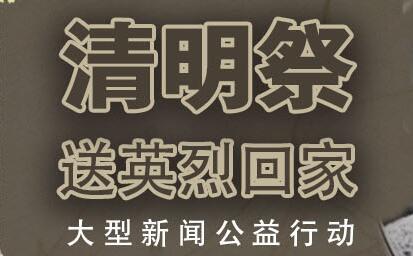 """""""清明祭・送英烈回家""""大型新闻公益行动"""