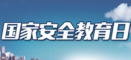 【专题】国家安全教育日