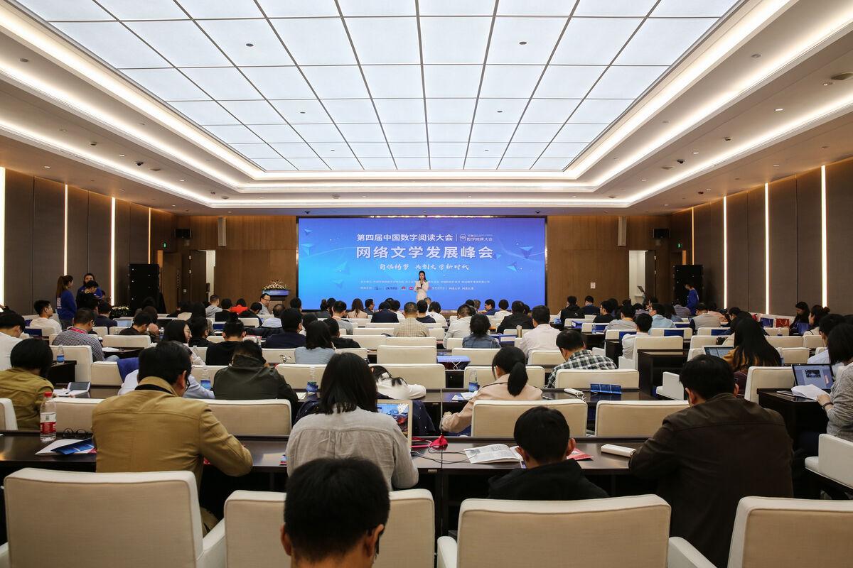 """第四届中国数字阅读大会""""网络文学发展峰会""""在杭举办"""