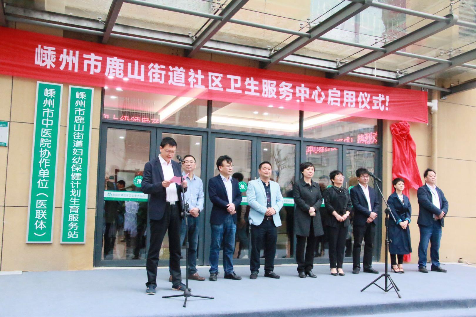 新起点 新征程 再出发 ----鹿山街道社区卫生服务中心新院区正式启用