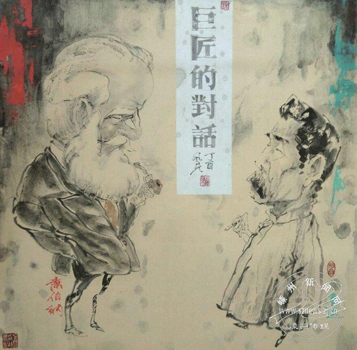 宓风光《巨匠的对话》入选北京首届国际肖像漫画节