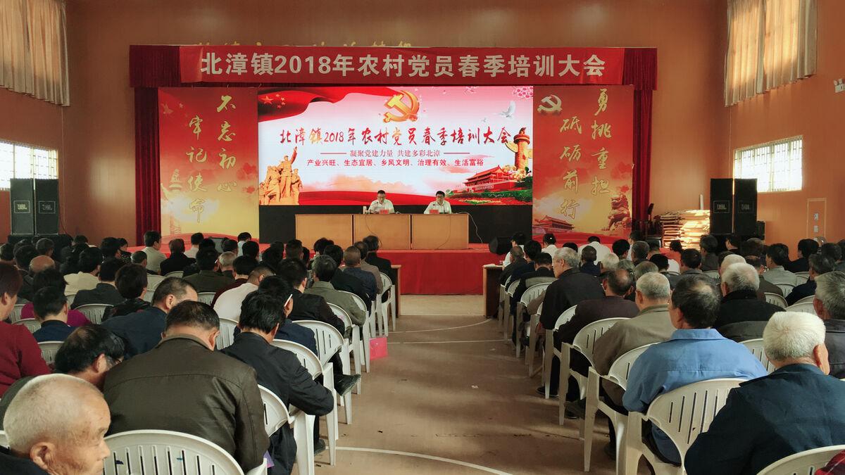 凝聚党员力量 共谋乡村振兴 北漳镇2018年农村党员大会顺利召开