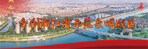 争创浙江省示范文明城区