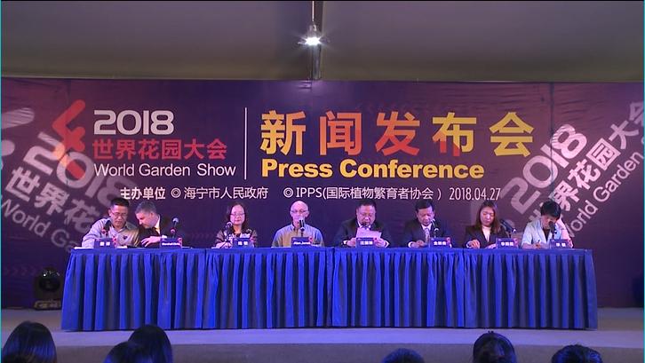 全球花卉力量齐聚海宁 国际盛会拥抱行业新机遇