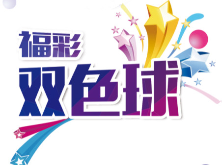 中国福利彩票双色球游戏规则