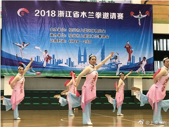 2018年浙江省木兰拳邀请赛在虞举行