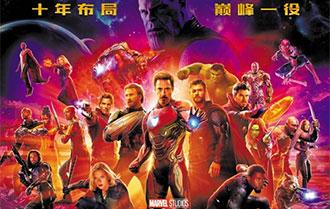 《复联3:无限战争》横扫北美和全球票房