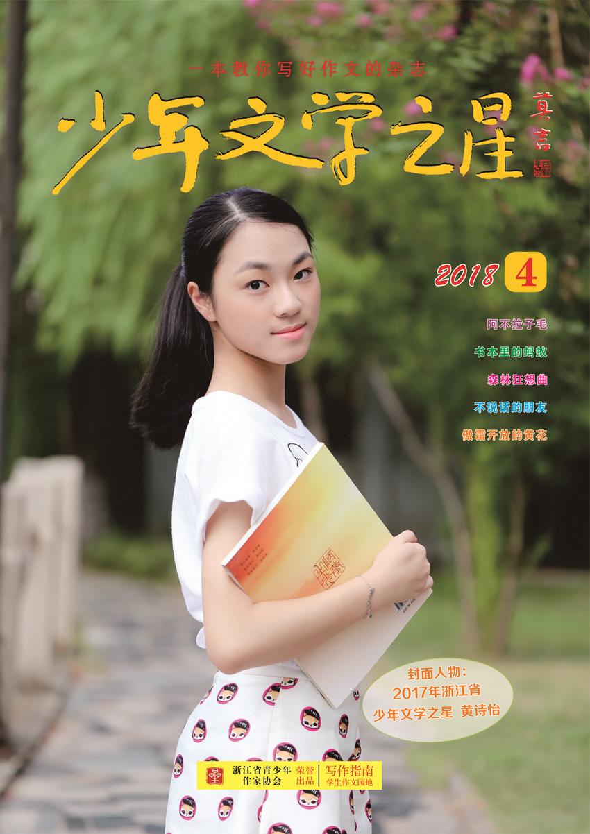 《少年文学之星》2018年4月刊