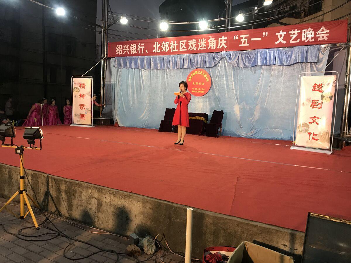 """北郊社区戏迷角庆""""五一""""文艺晚会"""