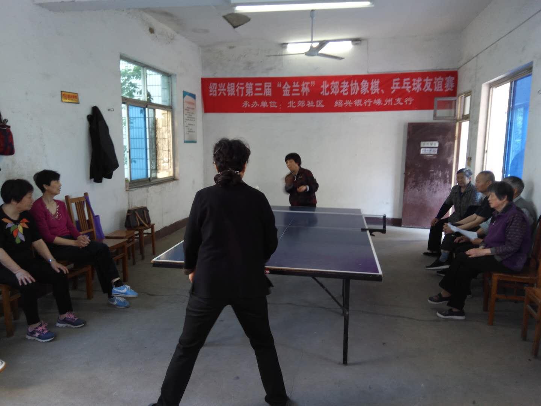 北郊社区举办乒乓球、象棋友谊赛