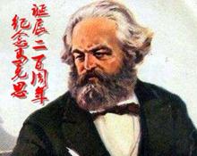【专栏】纪念马克思诞辰200周年