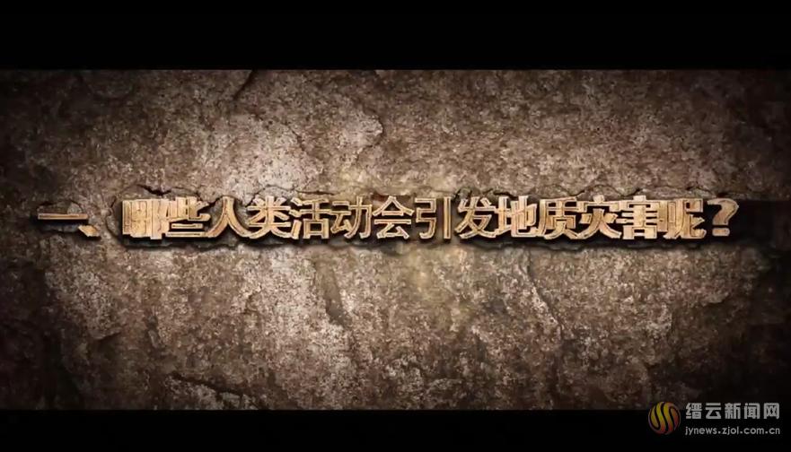 地质灾害教育片