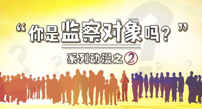 【你是监察对象吗】系列动漫之二:法律、法规授权或者受国家机关依法委托管理公共事务的组织中从事公务的人员有哪些?