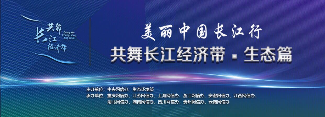 美丽中国长江行一一共舞长江经济带·生态篇