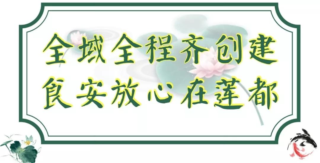 莲都区创建浙江省食品安全区专题