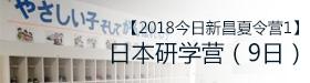 【2018今日新昌夏令营1】日本――研学营(9日)