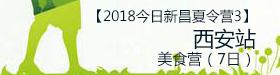 【2018今日新昌夏令营3】国家宝藏 ・ 西安站――美食营(7日)