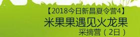 【2018今日新昌夏令营4】米果果遇见火龙果――采摘营(2日)