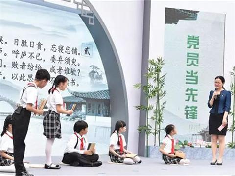 """杭州市启动2018党员干部""""廉洁好家风""""主题教育活动"""