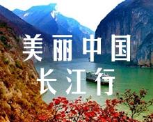 【专题】美丽中国长江行