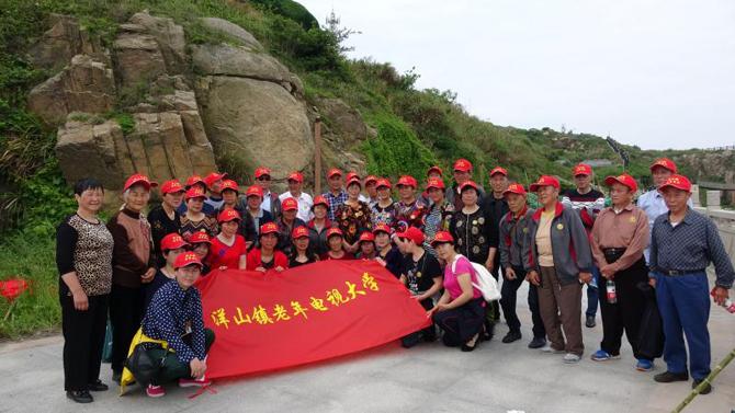 洋山老年电大组织学员开展课外活动