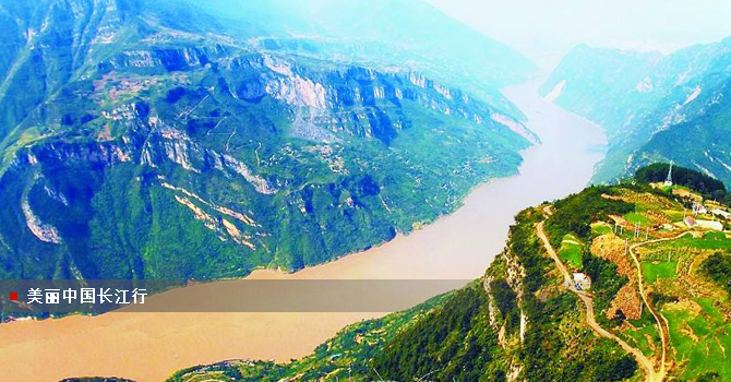 美丽中国长江行