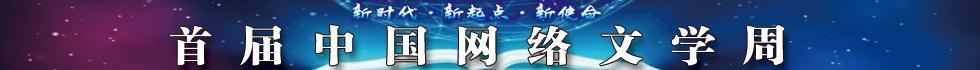 首届中国网络文学周