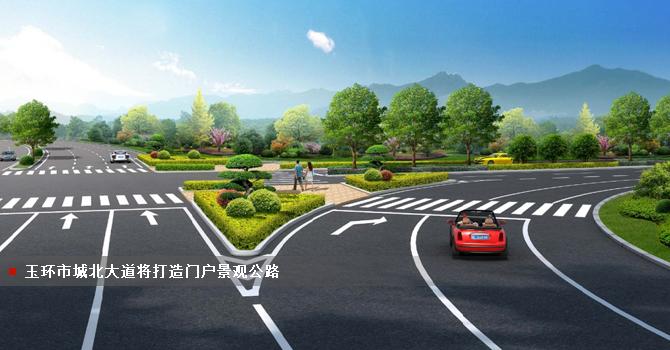 玉环市城北大道将打造门户景观公路