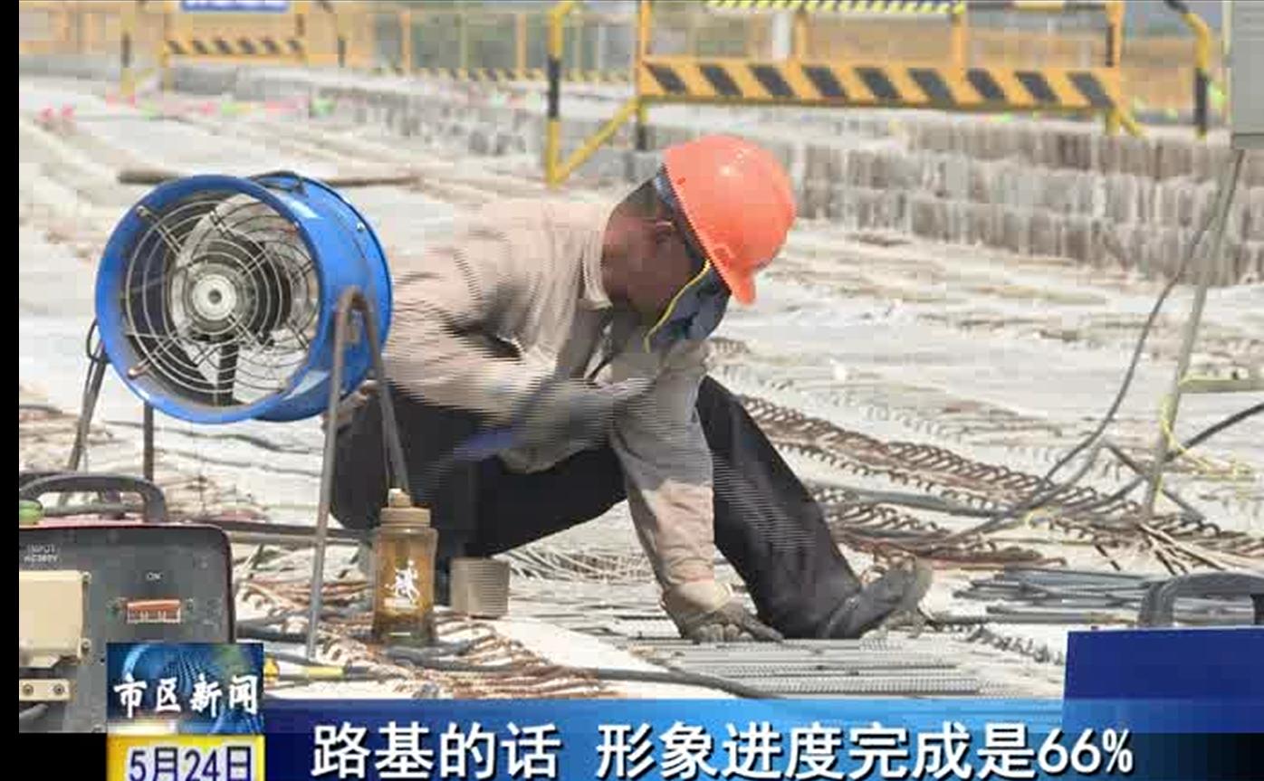 5月24日路桥视频新闻