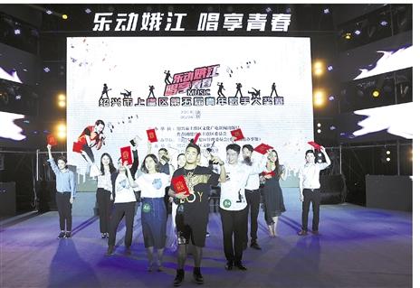 上虞区第五届青年歌手大奖赛决赛圆满举行