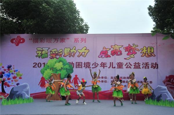 龙游公益活动关爱86名困境少年儿童