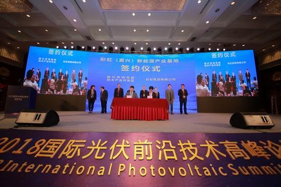2018国际光伏前沿技术高峰论坛在秀洲召开