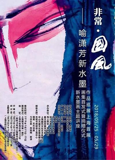 非常・国风――喻潇芳新水墨作品巡展在上海举行首展