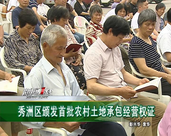 秀洲新闻(2018.5.30)