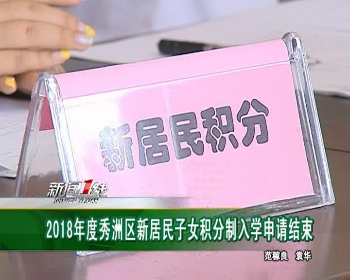 秀洲新闻(2018.5.31)
