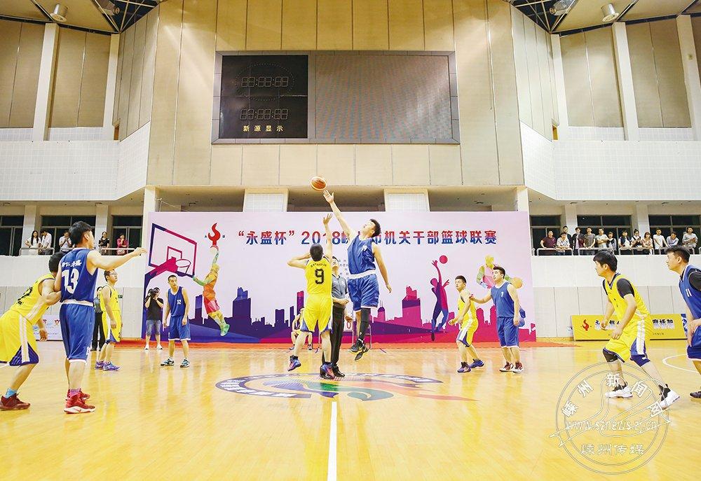 全市机关干部篮球联赛开幕
