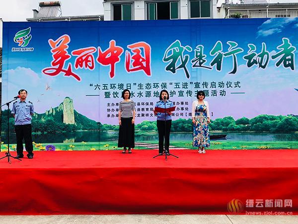"""我县举行生态文明""""五进""""宣传启动仪式"""