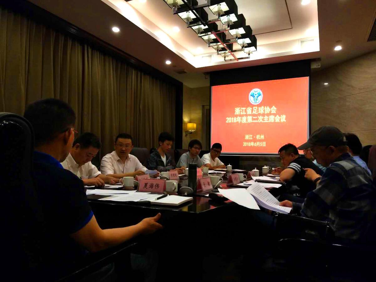 浙江省足球协会2018年度第二次主席会议召开