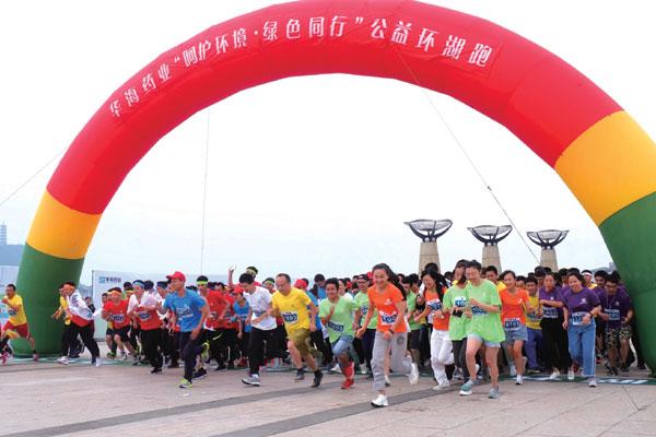 """华海药业举行""""呵护环境,绿色同行""""公益环湖跑活动"""