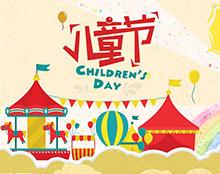 【专题】六一儿童节