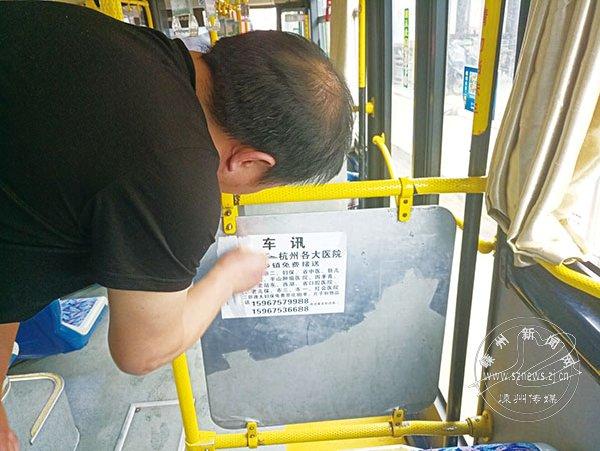公交车上出现污目广告