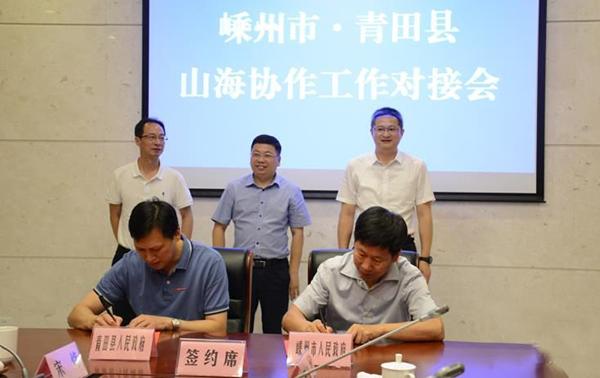 徐建役率队赴青田县对接山海协作工作 并签署