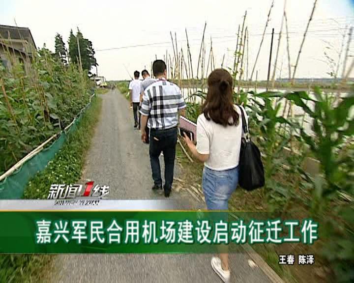 秀洲新闻(2018.6.8)