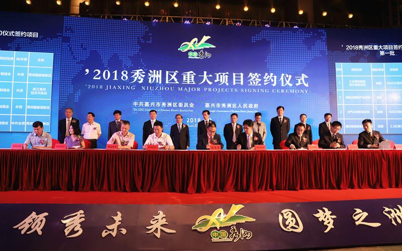 秀洲区举行2018年重大项目签约仪式