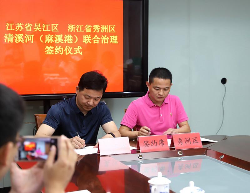 秀洲吴江签订跨省联合治水协议