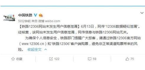 12306网站未发生用户信息泄漏