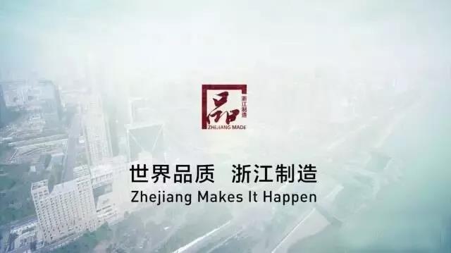 """金华又有52个""""浙江制造""""标准获批立项 数量居全省首位"""