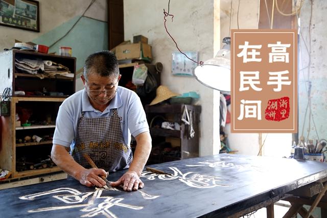 43年做了近6000块!浙北地区的牌匾大多出自他手