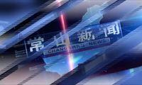 2018-06-16常山新闻